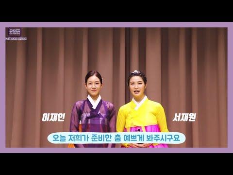 [온라인 은빛축제] 2-(1). 한국무용 축하공연