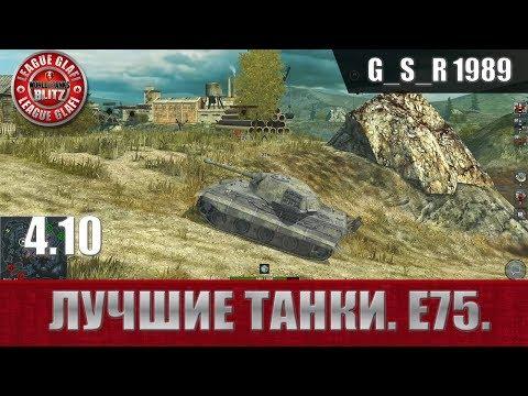 WoT Blitz - Лучшие танки игры  \