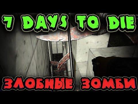Самая сложная зомби ночь 7 Dауs то Diе - Волна самых сильных зомби против бетонного форта и колышков - DomaVideo.Ru