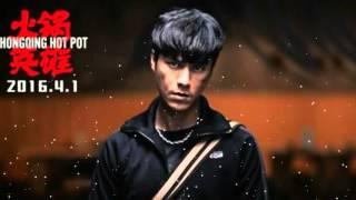 Nonton 【世界上不存在的歌 - 赵英俊】电影《火锅英雄》主题曲 歌词字幕 | Chongqing Hotpot Theme song Lyrics Film Subtitle Indonesia Streaming Movie Download