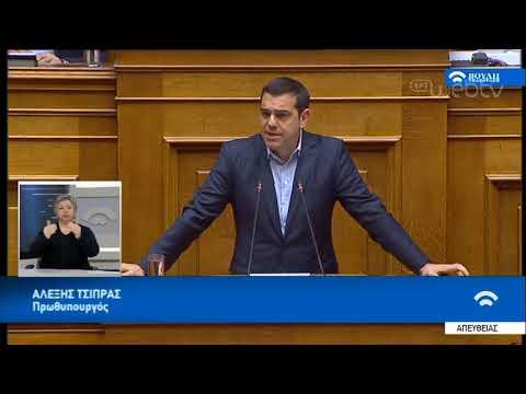 Ομιλία Τσίπρα στη βουλή για την Συνταγματική Αναθεώρηση | 13/2/2019 | ΕΡΤ