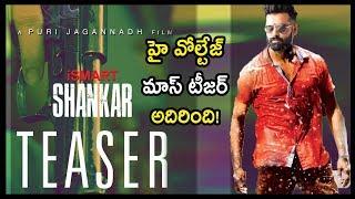 Ismart Shankar Movie Teaser Updates | Ram Pothineni | Puri Jagannadh | Nidhhi Agerwal | Nabha Natesh