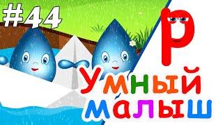 Умный малыш #44. Развивающий мультфильм для малышей