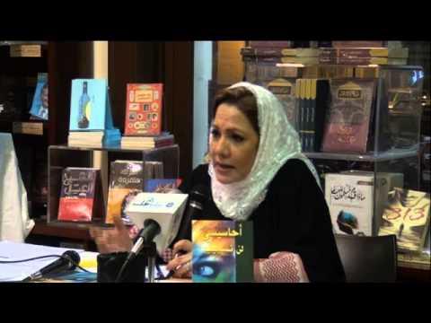 الكاتبة أميمة تشرح اعلاقة بين الرجل والمرأة في كتاب أحاسيسي لن تستجيب