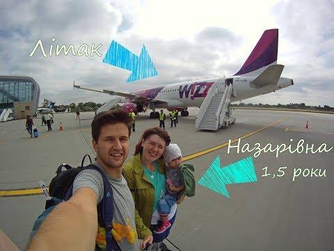 Перший політ на літаку з дитиною