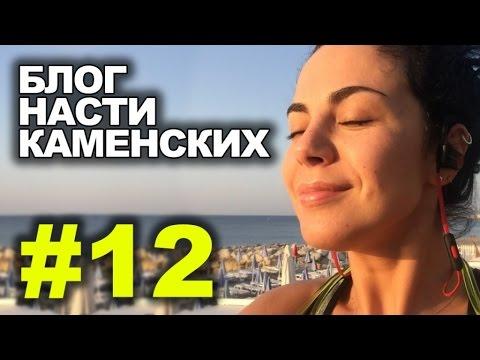 Блог Насти Каменских - Выпуск 12 - DomaVideo.Ru
