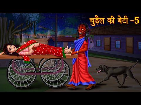 चुड़ैल की बेटी - 5 | Witch's Daughter Part 5 | Loyal Dog | Hindi Horror Stories | Hindi Moral Kahani
