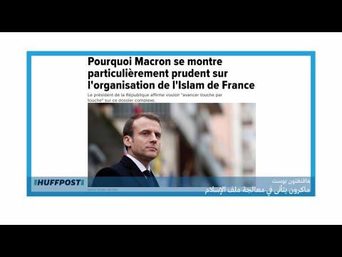 العرب اليوم - علاج ماكرون لموضوع الإسلام في فرنسا