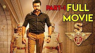Nonton Singam 3 Movie  Part   1    Surya  Anushka  Shruti Hassan Film Subtitle Indonesia Streaming Movie Download