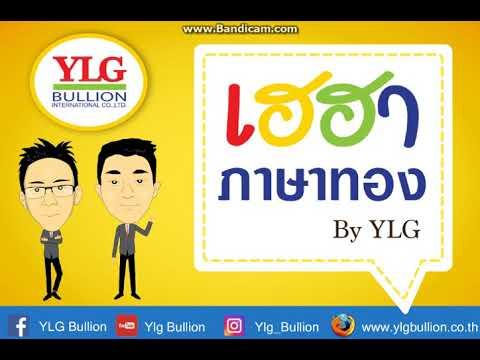 เฮฮาภาษาทอง by Ylg 08-10-2561
