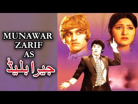 JEERA BLADE (1973) - MUNAWAR ZARIF, ASIYA, SAIQA, RANGEELA - OFFICIAL PAKISTANI MOVIE