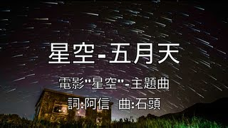 Nonton 星空 Starry Starry Night MV (自創 Self Creation) Film Subtitle Indonesia Streaming Movie Download