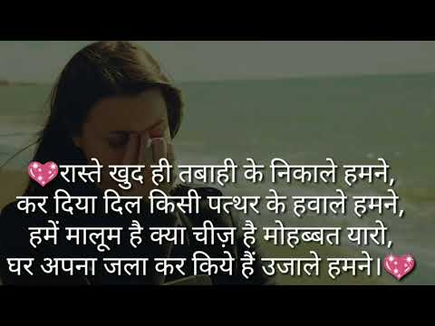 Love SMS - Sad Love Status Shayari SMS Quotes In Hindi  Sad Whatsapp Status