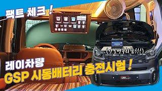 GSP BATTERY 기아레이 차량에 GSP 3세대 올인원 엑스파워 시동배터리 장착 후 충전시험 까지!