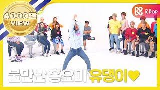 Video (Weekly Idol EP.320) WEKI MEKI X GOLDEN CHILD Cover Dance Competition no.1 [위키미키X골든차일드 커버댄스 대결1] MP3, 3GP, MP4, WEBM, AVI, FLV Februari 2018