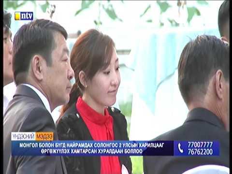 Монгол, Солонгос хоёр улсын харилцааг өргөжүүлэх хамтарсан хуралдаан боллоо