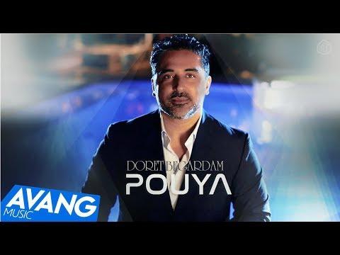 Pouya - Doret Begardam  (Клипхои Эрони 2017)