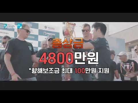 2021년 제13회 코리아컵 국제요트대회 홍보영상