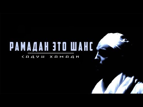 Рамадан это шанс - DomaVideo.Ru