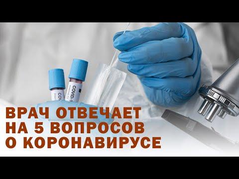 Тем, кто переболел COVID-19, нужно вакцинироваться? | Врач отвечает на важных 5 вопросов