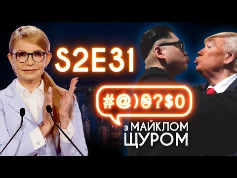 Тимошенко, голі люди, Трамп: #@)₴?$0 з Майклом Щуром #31 with english subs