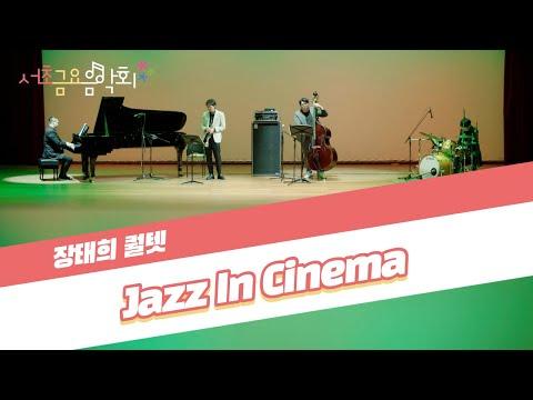 [2021 서초금요음악회] Jazz In Cinema