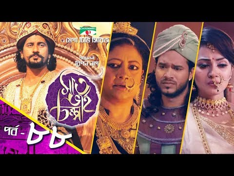 সাত ভাই চম্পা | Saat Bhai Champa |  EP 88 |  Mega TV Series | Channel i TV