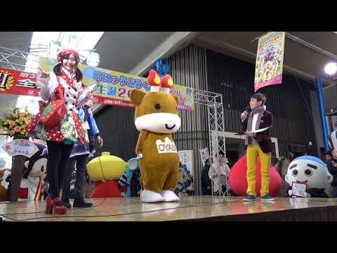 【ゆるキャラ】富山県小矢部市「メルギューくん」PRタイム、四 …