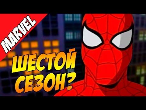 Человек-Паук 90х - ШЕСТОЙ СЕЗОН. Все что известно о продолжении мультсериала - DomaVideo.Ru