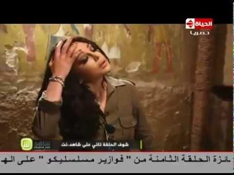 رامز عنخ امون الحلقة 9 التاسعة هيفاء وهبي | Ramez Aangh Amon E9 Haifa Wehbe (видео)
