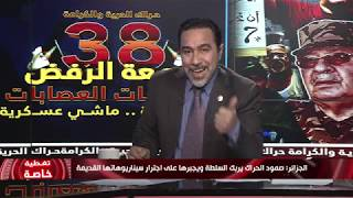 الجزائر: صمود الحراك يربك السلطة ويجبرها على اجترار سيناريوهاتها القديمة