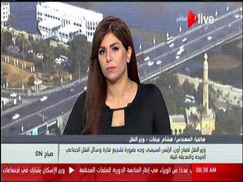 مداخلة هاتفية د هشام عرفات وزير النقل حول تطوير منظومة النقل الجماعي في مصر