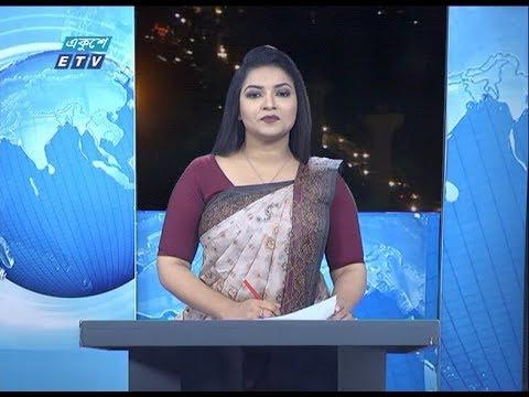 09 PM News || রাত ০৯ টার সংবাদ || 11 February 2020 || ETV News