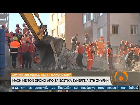 Σεισμός Σμύρνη | Μάχη με το χρόνο απο τα σωστικά συνεργεία | 02/11/2020 | ΕΡΤ
