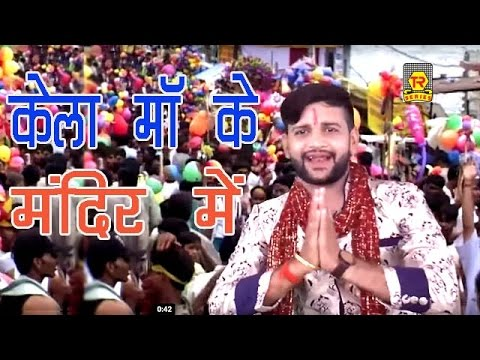 Video केला माँ के मंदिर में | Dharmendar Baghel | Kela Maiya Bhajan 2017 | New Bhajan download in MP3, 3GP, MP4, WEBM, AVI, FLV January 2017