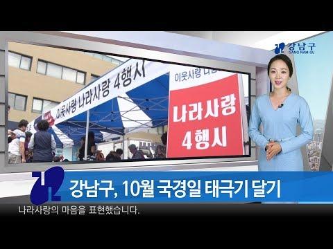 2017년 10월 둘째주 강남구 종합뉴스