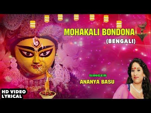 Mahakali Bondona with Bengali Lyrics I ANANYA BASU I Devi Bhajan I Full HD Video I
