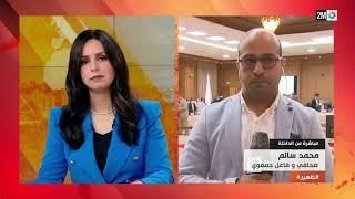 كيف مر انتخاب رئيس المجلس الجماعي بمدينة الداخلة  ؟