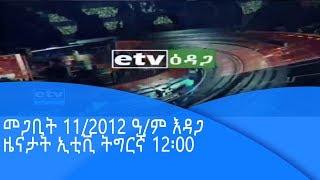 መጋቢት 11/2012 ዓ/ም እዳጋ ዜናታት ኢቲቪ ትግርኛ 12፡00 |etv
