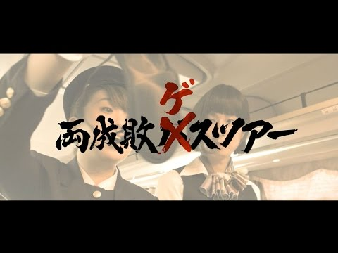 """2nd フルアルバム『両成敗』特典DVDコンテンツ""""両成敗ゲスツアー""""30秒予告映像"""