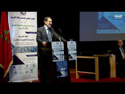 الرباط.. المؤتمر الوطني السادس للنهوض باللغة العربية حول موضوع السياسة التعليمية بالمغرب