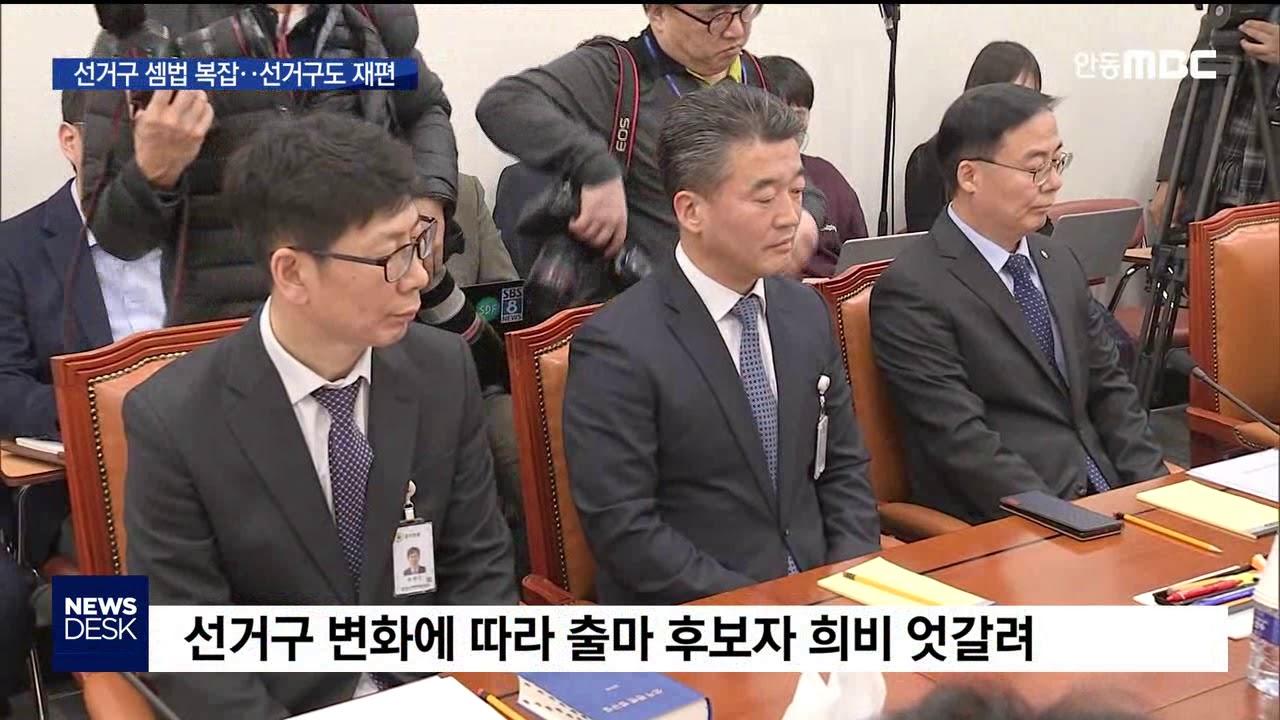 R]경북 선거구 셈법 복잡..선거구도 크게 재편