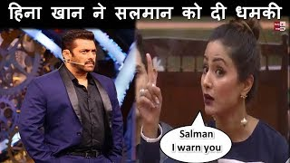 Video Bigg Boss 11: Hina Khan  ने सलमान को दी धमकी , Hina khan warn salman khan for priyank sharma !! MP3, 3GP, MP4, WEBM, AVI, FLV Oktober 2017
