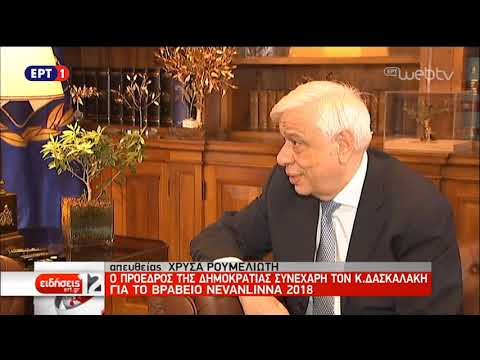 Ο Πρόεδρος της Δημοκρατίας συνεχάρη τον Κ. Δασκαλάκη για το βραβείο Nevanlinna 2018 I ΕΡΤ