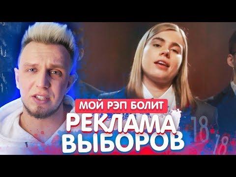 МОЙ РЭП БОЛИТ: Юлик, Лиззка, Кузьма, Комков