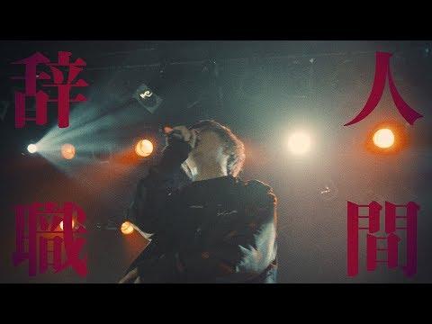 , title : 'ぼくのりりっくのぼうよみ「人間辞職(Live)」'