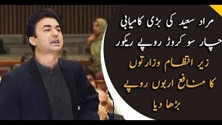 Download Video Murad Saeed recovers 400 crore and doubled the revenue of his ministries MP3 3GP MP4