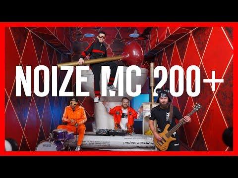 Noize MC - 200+