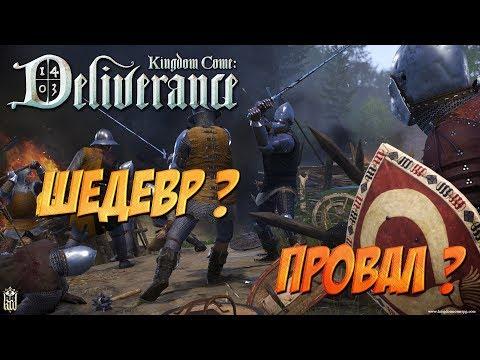 Обзор Kingdom Come: Deliverance - Шедевр Или Провал ?