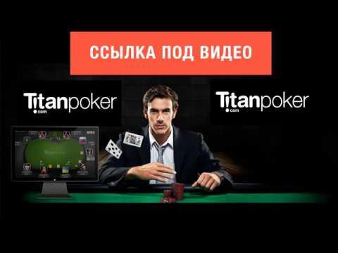 Регистрация не разрешена для той же турнирной группы титан покер